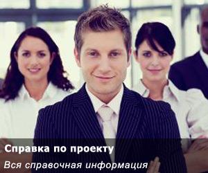 Главный регламент работы на проекте ЗаказТуров
